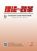 《理论与改革》