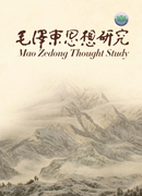 《毛泽东思想研究》