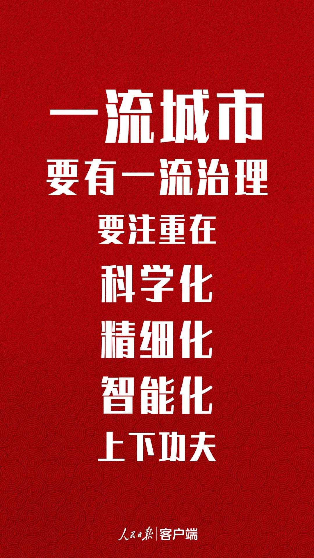 谈国家治理,习近平这九句话值得收藏