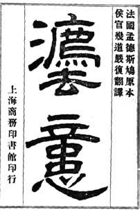 Image result for 《论法的精神》
