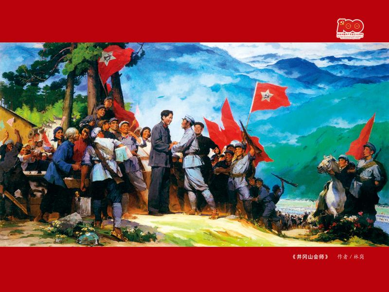 井冈山革命根据地的创建