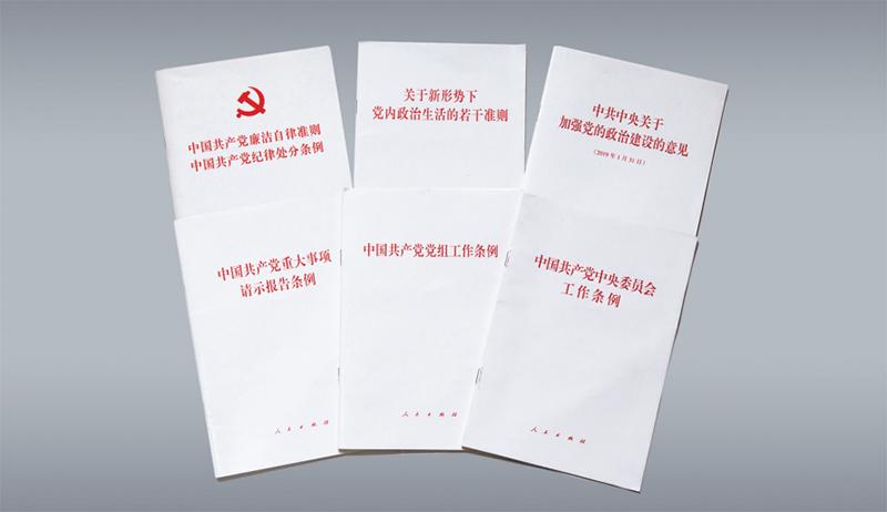加强政治建设 确保全党步调一致向前进