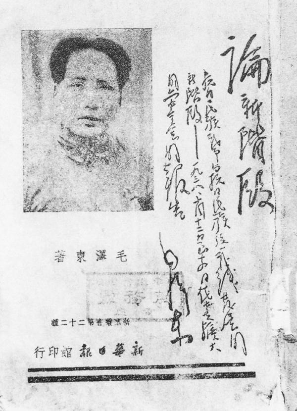毛泽东思想指导地位的确立及启示