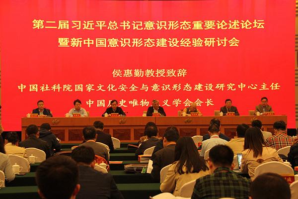 第二届习近平总书记意识形态重要