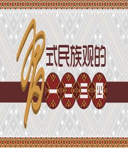 """""""习式""""民族观中的""""一二三四"""""""