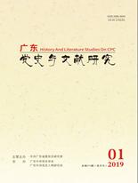 《广东党史与文献研究》