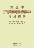 习近平九州彩票党风廉政建设和反腐败斗争论述摘编