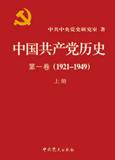 中国共产党历史(第一卷)上册