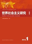 《世界社会主义研究》