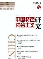 《中国特色社会主义研究》
