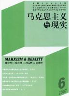 《马克思主义与现实》