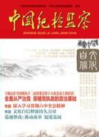 《中国纪检监察》