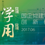 """【专题】""""学党刊 用党刊""""(大庆)研讨会"""