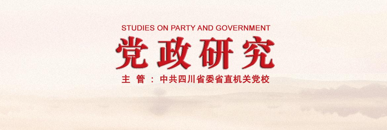 《党政研究》