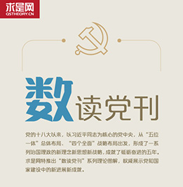 【数读党刊】健康中国与教育改革有啥新进展