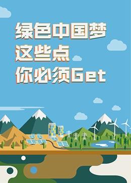 绿色中国梦,这些点你必须Get