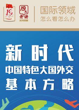 九州彩票中国外交,十九大报告怎么说?