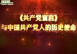 《共产党宣言》与中国共产党人的历史使命