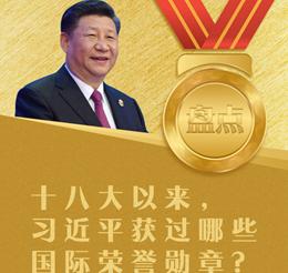 盘点!十八大以来,习近平获过哪些国际荣誉勋章?