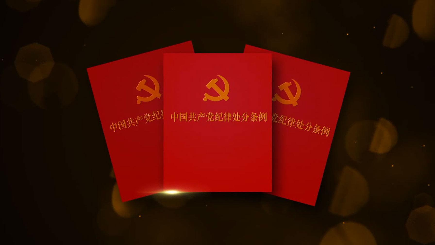 新版《中国共产党纪律处分条例》解读