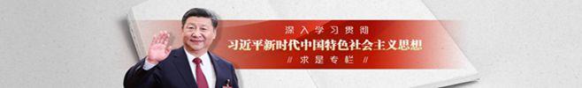 习近平中国特色社会主义思想