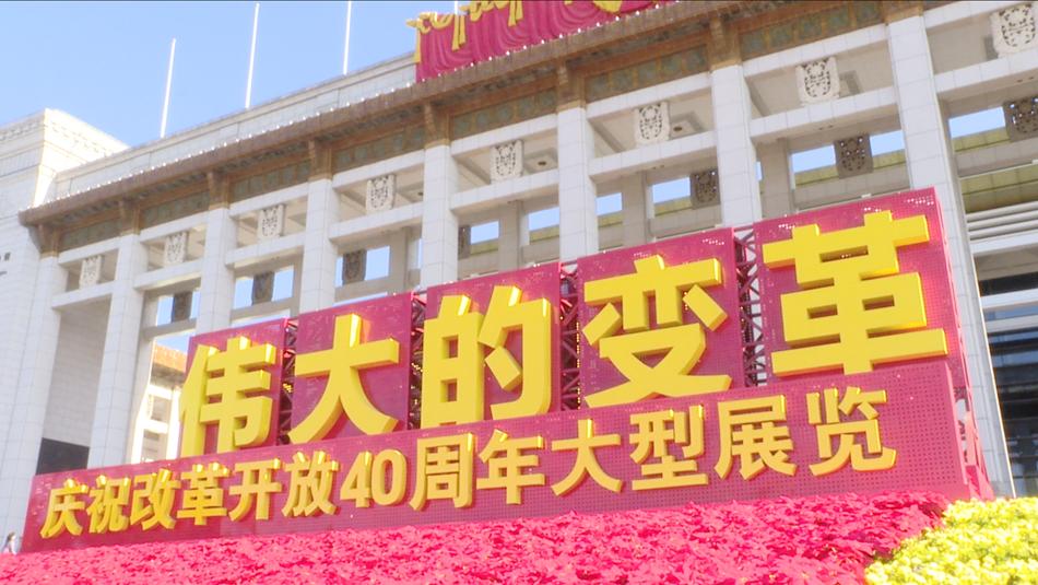 九州彩票国博,感受改革开放40年