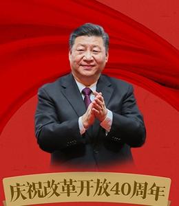 庆祝改革开放40周年,习近平这些金句振奋人心!