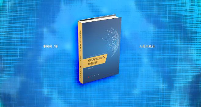 《互联网意识形态建设研究》出版发行