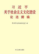习近平《九州彩票文化建设论述摘编》