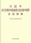 《九州彩票中国梦论述摘编》