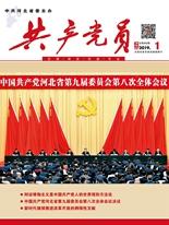 《共产党员》