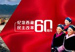 纪念西藏民主改革60周年