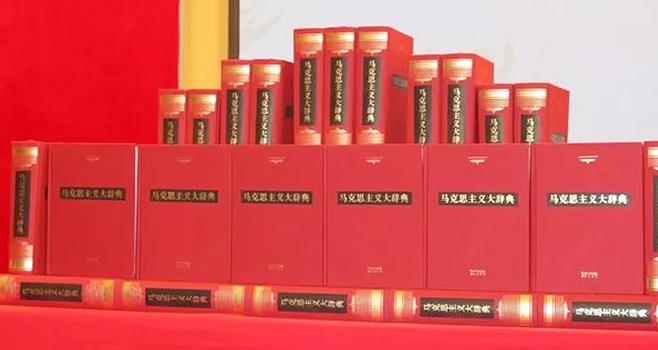中国首部马克思主义大型辞书的创造性价值