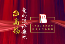 九州彩票重要文章融媒体作品集锦