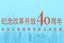 纪念改革开放40周年——中央主要媒体评论言论汇编