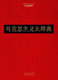 《马克思主义大辞典》