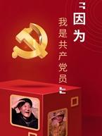 """""""因为我是共产党员!"""""""