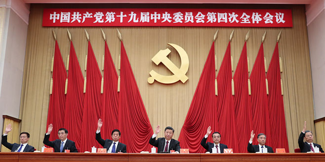 十九届四中全会在京举行