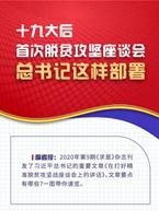 守住底线_求是网 - 思想建党 理论强党