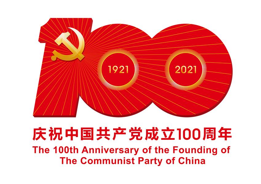 傳承紅色基因,永固紅色江山 ——學習《論中國共產黨歷史》(十六)