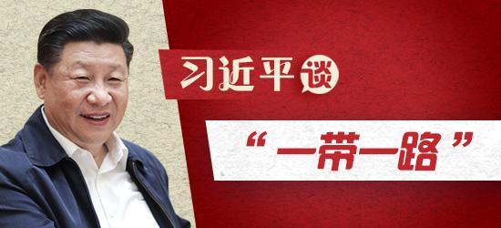 """赚钱宝:""""一带一路"""":源于中国,属于世界"""